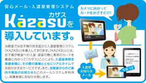 kazasu_kokuchi_A_ol_cs4